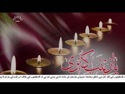 [01APRr2018] کربلا کی شیردل خاتون جناب زینب (س) کی شب وفات کا غم  - Urdu