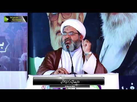 [Wilayat-e-Haq Convention 2018] Speech: Moulana Fida Hussain | Asgharia Org. Pak - Urdu
