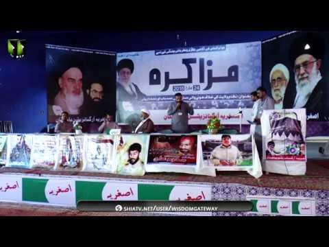 [Wilayat-e-Haq Convention 2018] Muzakira | Asgharia Organization Pakistan - Urdu