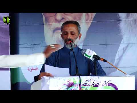 [Wilayat-e-Haq Convention 2018] یوم یعسوب الدین | Ahem Paighaam  | Asgharia Org. Pak - Sindhi