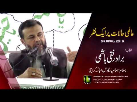 Aalmi Halaat Par Aik Nazar/عالمی حالات پرایک نظر | Speech: Br. Naqi Hashmi - 04 April 2018 - Urdu