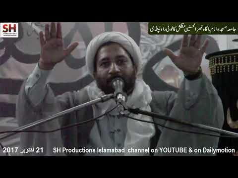 Majlis Aza 21 Oct 17 Topic: Touheed By Allama Sakhawat Ali Qumi at Imambargah Qasarul Hasnain Bangash Colony - Urdu