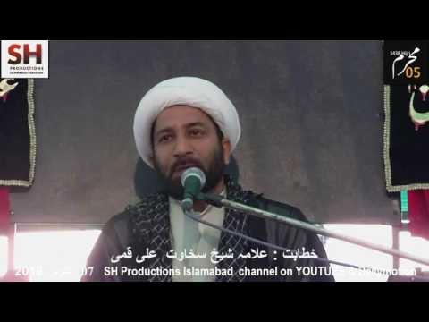 Majlis 5th Muharram 1438 Hijari 7th Oct 2016 By H I Skhawat Ali Qumi at Haidery Chowk ST Town Rawalpindi - Urdu