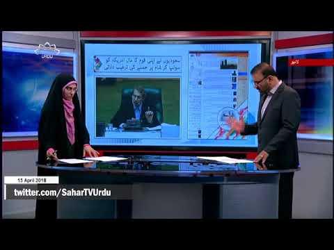 [15APR2018] سعودیوں نے اپنی قوم کا مال امریکہ کو سونپ کر شام پر حملے کی ت