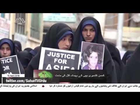 [16APR2018] کمسن کشمیری بچی کے بہیمانہ قتل کی مذمت  - Urdu
