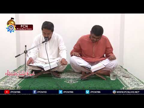 Quran Fehmi - 19 Surah e Nisa\'a Verse (88 to 115) 15th April 2018 By H I Syed Haider Naqvi - Urdu