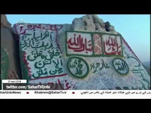 [22APR2018] سعودی عرب میں غار حرا کی زیارت پر پابندی  - Urdu