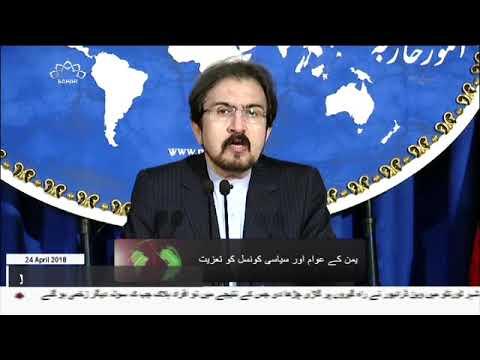 [24APR2018] صالح الصماد کی شہادت پر ایران کا تعزیتی بیان  - Urdu