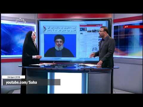 [24APR2018] عرب دانشوروں اور سائنسدانوں کے قتل پر سید حسن نصراللہ کا رد�