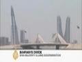 Bahrain Shia majority claims discrimination - 01May09 - English