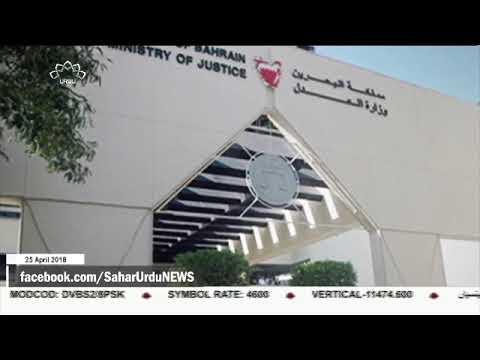 [25APR2018] فوجی عدالت کی جانب سے 6 بحرینیوں کی سزائے موت کی توثیق - Urdu