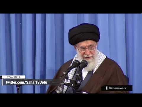 [27APR2018] ہ رہبر انقلاب کا خطاب ، قرآنی تعلیمات پر عمل کرنے کی تاکید �