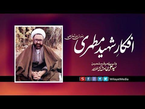افکار شہید مطہری | Farsi sub Urdu