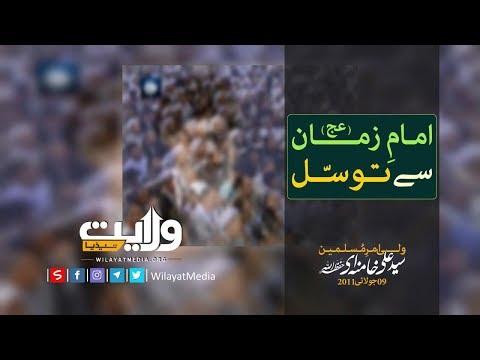 امام زمانؑ سے توسّل | Farsi sub Urdu