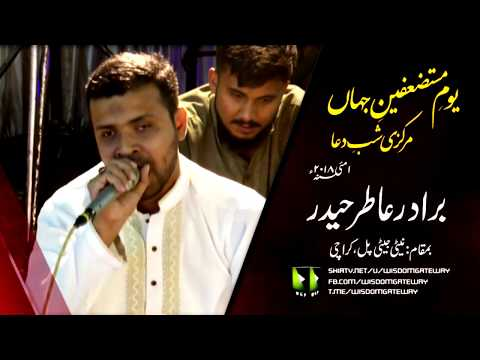 [Shab-e-Dua] یوم مستضعفینِ جہاں | Aatir Haider | Shabaan 1439/2018 - Urdu