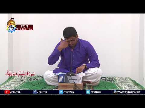 Quran Fehmi - 21 Surah e Nisa\'a Verse (148 to 176) 29th April 2018 By H.I Maulana Agha Umais Ashraf - Urdu