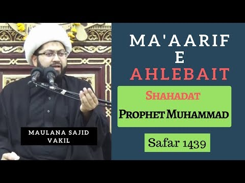 27th Safar 1439 Hijari 2017-18 - Topic: Ma\'aarif e Ahlebait (A.S) Shahadat of Rasool Khuda By Maulana Sajid Hus