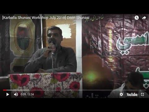 [Karballa Shunasi Workshop July 2018] Karbala aik System b. Syed Passand rizvi CP AIATP - Sindhi