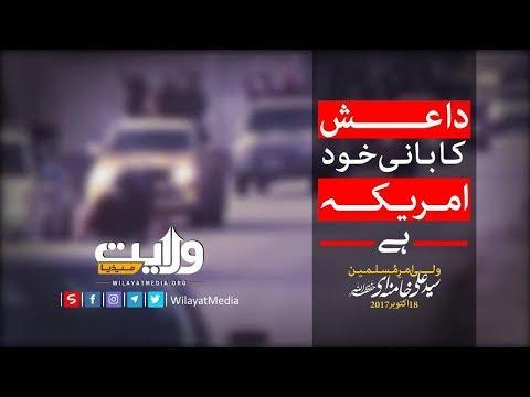 داعش کا بانی خود امریکہ ہے! | Farsi sub Urdu
