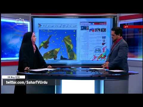 [08May2018] حزب اللہ کی فتح کے لبنان سے باہر اثرات  - Urdu