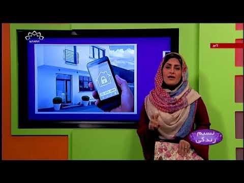 [ چوروں سے گھر کو محفوظ بنانے کے لیے مفید موبائل ایپ [ نسیم زندگی -Urdu