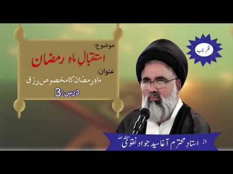 [Istaqbal e Mah e Ramazan] Topic:Mah e Ramazan ka Makhsoos Rizq Dars 3 Ustaad Jawad Naqvi 2018 - Urdu