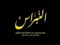 [URDU] AL-NABRAS ***FULL MOVIE***