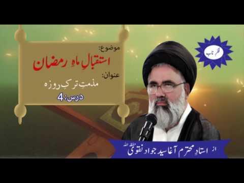 [Istaqbal e Mah e Ramazan] Topic:Mazamat tark e Roza Dars 4 Ustaad Jawad Naqvi 2018 Urdu