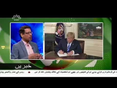 [11May2018] امریکی صدر کی گھٹیا حرکت پر ایران کا ردعمل  - Urdu