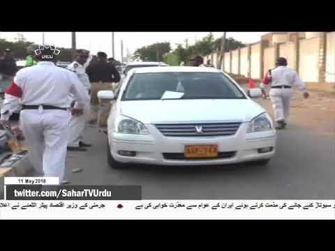 [11May2018] پاکستان نے امریکی سفارت کاروں پر جوابی پابندیاں لگا دیں  - Urd
