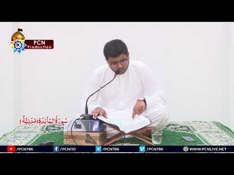 Quran Fehmi - 22 Quran Surah e Maida'd Verse (1 to 27) 6th May 2018 By H.I Syed Asif Raza Zaidi - Urdu
