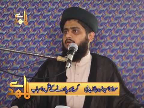 Karbala Berpa hone k ilal wa Asbab 15th April 2018 By H.I Syed Urooj Zaidi at Masjid O Imambargah Imamia Jaffar-e-Tayyar