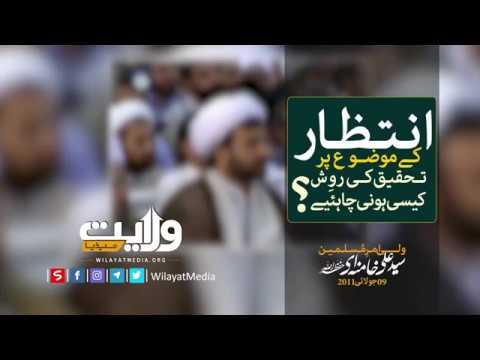 انتظار کے موضوع پر تحقیق کی روِش کیسی ہونی چاہیے؟ | Farsi sub Urdu