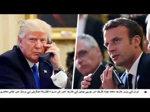 [16May2018] ایٹمی معاہدے کی حفاظت پر برطانیہ اور فرانس کی تاکید - Urdu