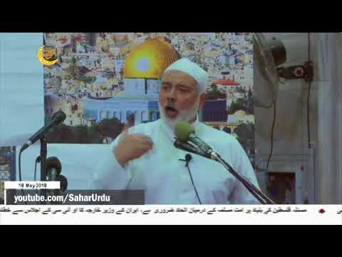 [18May2018] پرامن فلسطینیوں پر گولیاں چلانے والے دہشت گرد ہیں، حماس - Urdu