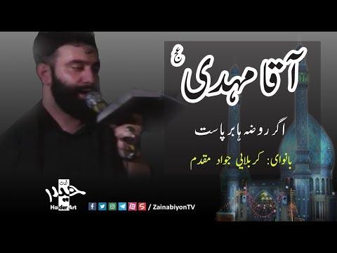 Agha Mehdi (اگه روضه ها برپاست) Javad Moghadam | Best Farsi Noha