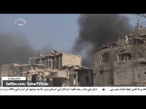 [22May2018] دمشق کے جنوبی علاقوں میں دہشت گردوں کا قلع قمع  - Urdu