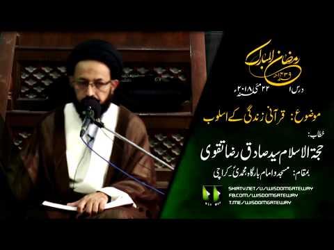[Dars 1] Topic: Qurani Zindagi Kay Usloob | H.I Syed Sadiq Raza Taqvi | Mah-e-Ramzaan 1439 - Urdu