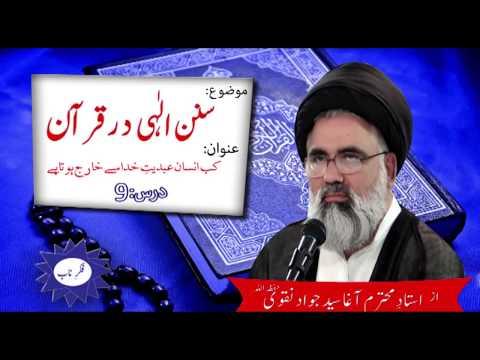 [Sunan e Ilahi Dar Quran] Topic:Kab Insaan Abdiyat e Khuda say kharijho ja ta ha Dars 9 Ustaad Jawad Naqvi 2018 Urdu