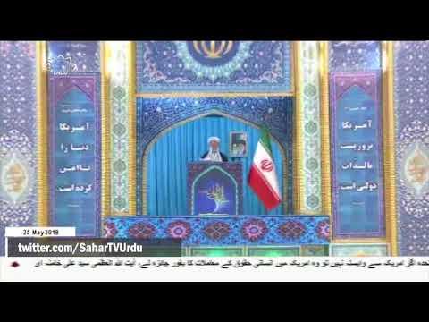 [25May2018] اسلام اور ایران کی ترقی امریکی حکام کی پریشانیوں کا سبب - Urdu