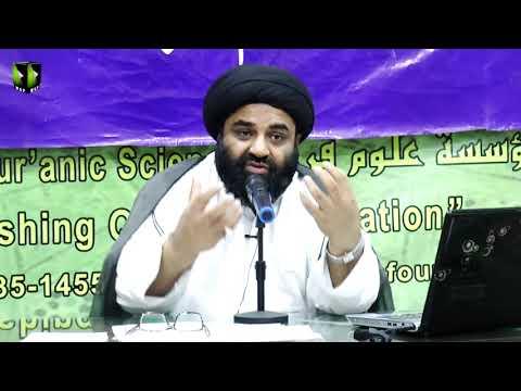 [Dars:9] Ma\'arif Quran : Surah-e-Saff | H.I Kazim Abbas Naqvi | Mah-e-Ramzaan 1439 - Urdu