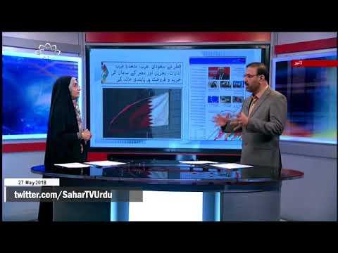 [27May2018] قطر نے سعودی عرب ، متحدہ عرب امارات ، بحرین اور مصر کے سامان