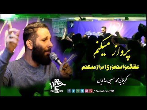 پرواز میکنم - محمد حسین حدایان | Farsi