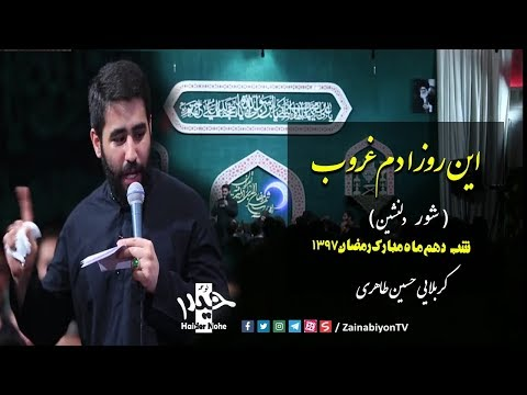 این روزا دم غروب (مداحی دلنشین) کربلایی حسین طاهری | Farsi