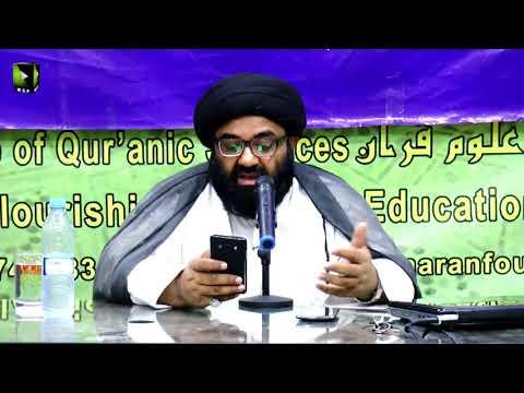 [Dars:11] Ma\'arif Quran : Surah-e-Mutaffifin | H.I Kazim Abbas Naqvi | Mah-e-Ramzaan 1439 - Urdu