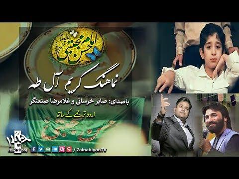 نماهنگ کریم آل طه | غلام رضا صنعتگر و صابر خراسانی | Farsi sub Urdu