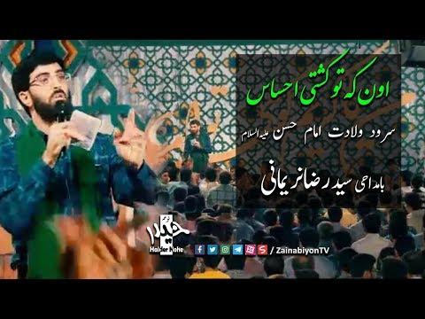 اون که تو کشتی احساس (مولودی امام حسن)  سید رضا نریمانی | Farsi