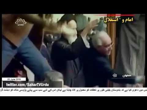 [01Jun2018] امام خمینی نے ایرانی قوم کو استکبار کے مقابلے میں ڈٹ جانے کا