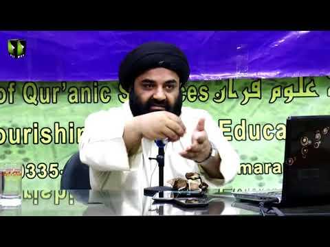 [Dars:13] Ma\'arif Quran : Surah-e-Mutaffifin | H.I Kazim Abbas Naqvi | Mah-e-Ramzaan 1439 - Urdu