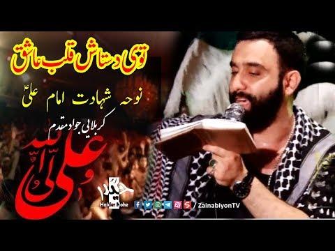 توی دستاش قلب عاشق گرم تپیدن جواد مقدم | Farsi